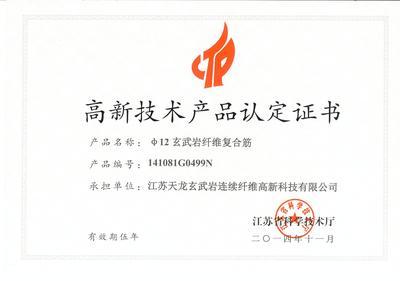 玄武岩纤维复合筋高新技术产品认定证书